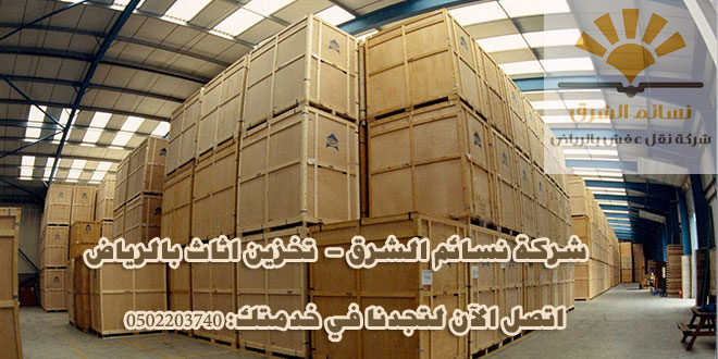 افضل شركة تخزين اثاث بالرياض 0538982133