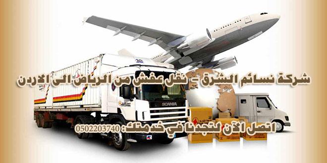 شركة نقل اثاث من الرياض الى الاردن عمان 0538982133 نقل عفش باحترافية
