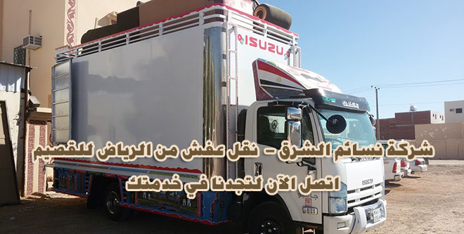 شركة نقل اثاث من الرياض الى القصيم 0538982133